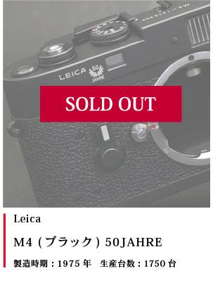 Leica M4 (ブラック) 50JAHRE