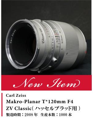 Carl Zeiss  Makro-Planar T*120mm F4 ZV Classic(ハッセルブラッド用)