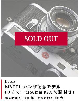 Leica M6TTL ハンザ記念モデル (エルマー M50mm F2.8沈胴 付き)