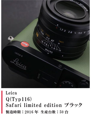 Leica Q(Typ116) Safari limited edition ブラック