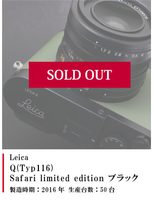 Leica Q(Typ116) Safari limited edition ブラック