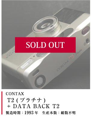 CONTAX (コンタックス) T2 (プラチナ) + DATA BACK T2