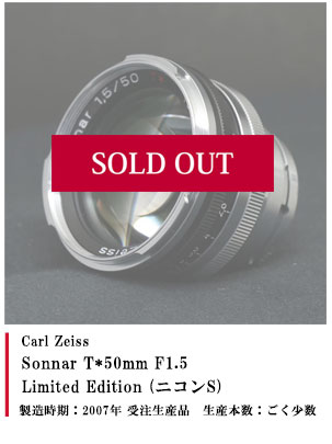 Carl Zeiss  Sonnar T*50mm F1.5 Limited Edition (ニコンS)