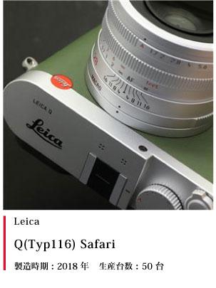 Leica Q(Typ116) Safari