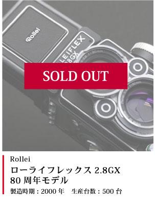 Rollei ローライフレックス2.8GX 80周年モデル