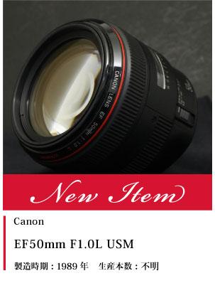 Canon EF50mm F1.0L USM