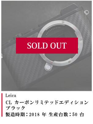 Leica (ライカ) CL カーボンリミテッドエディション ブラック