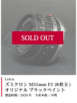 Leica ズミクロン M35mm F2 (8枚玉) オリジナル ブラックペイント