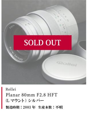 Rollei  Planar 80mm F2.8 HFT (Lマウント) シルバー