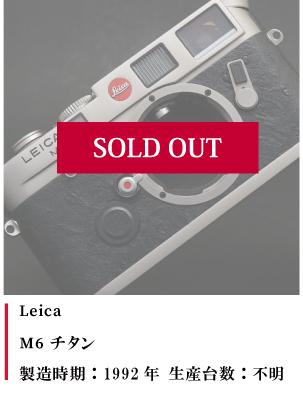 Leica M6 チタン