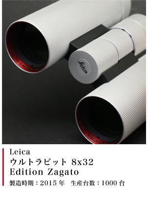 Leica ウルトラビット 8x32 Edition Zagato