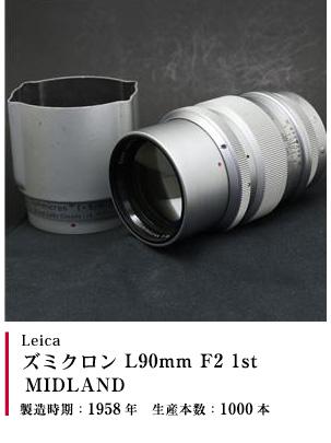 Leica (ライカ) ズミクロン L90mm F2 1st MIDLAND