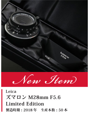 Leica ズマロン M28mm F5.6 Limited Edition