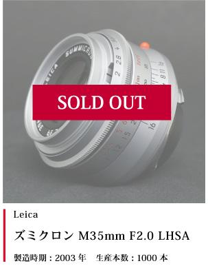 ズミクロン M35mm F2.0 LHSA