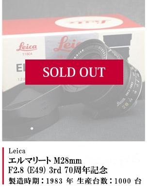 Leica (ライカ) エルマリート M28mm F2.8 (E49) 3rd 70周年記念