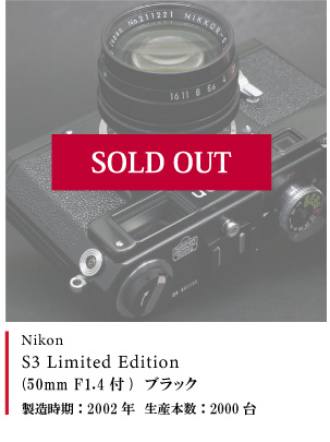 Nikon (ニコン) S3 Limited Edition (50mm F1.4付) ブラック