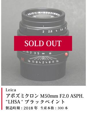 Leica (ライカ) アポズミクロン M50mm F2.0 ASPH. LHSA ブラックペイント