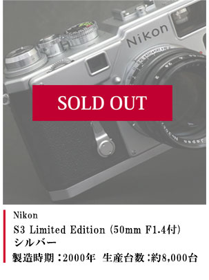 Nikon S3 Limited Edition (50mm F1.4付) シルバー