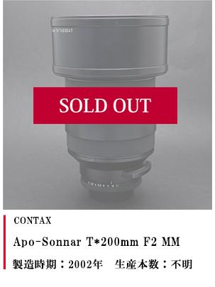 CONTAX Apo-Sonnar T*200mm F2 MM