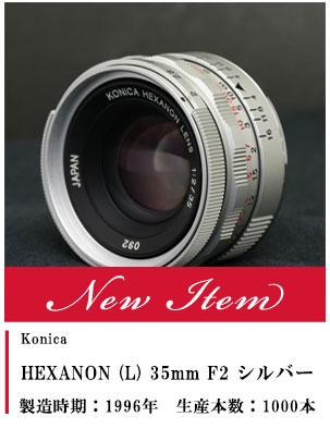 Konica  HEXANON (L) 35mm F2 シルバー