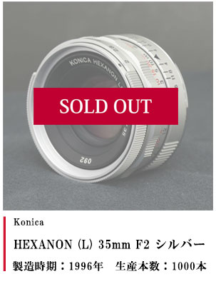 Konica  HEXANON (L) 35mm F2 シルバー