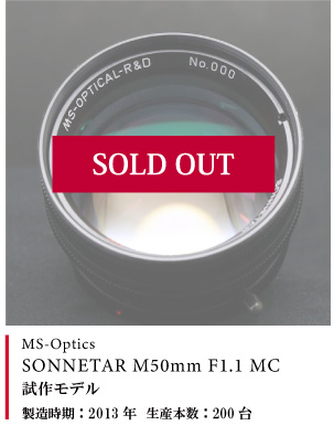 MS-Optics  SONNETAR M50mm F1.1 MC 試作モデル