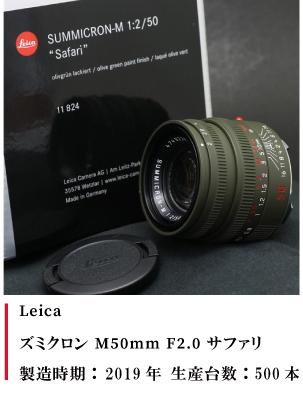 Leica ズミクロン M50mm F2.0 サファリ