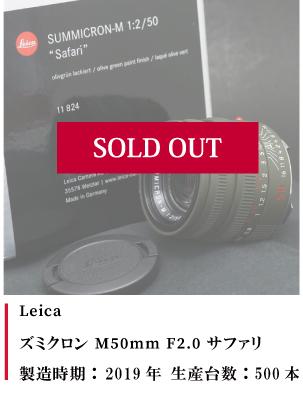 ズミクロン M50mm F2.0 サファリ
