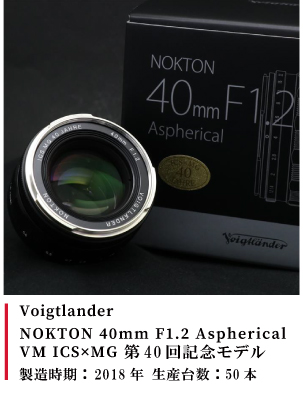 NOKTON 40mm F1.2 Aspherical VM MG40回記念