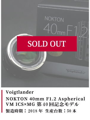 NOKTON 40mm F1.2 Aspherical VM