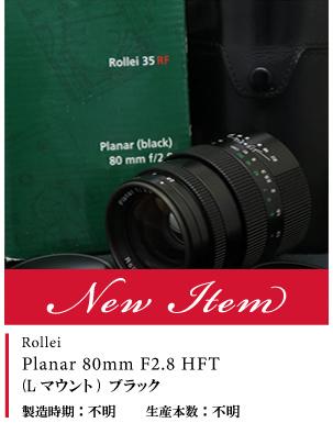 Rollei  Planar 80mm F2.8 HFT (Lマウント) ブラック