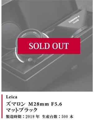 Leica ズマロン M28mm F5.6 マットブラック