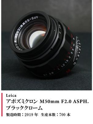 アポズミクロン M50mm F2.0 ASPH. ブラッククローム