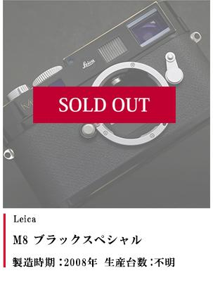 M8 ブラックスペシャル