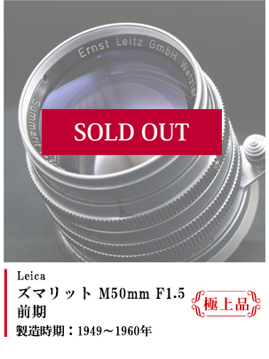 ズマリット M50mm F1.5 前期 ※極上品