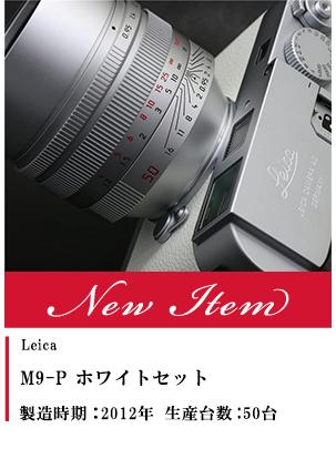 M9-P ホワイトセット