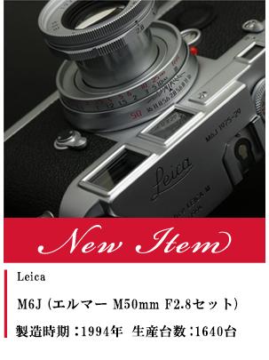 M6J (エルマー M50mm F2.8セット)