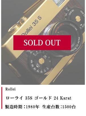 Rollei 35S ゴールド 24 Karat