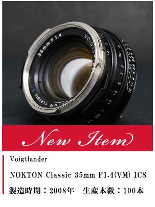 Voigtlander NOKTON Classic 35mm F1.4(VM) ICS