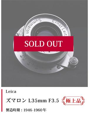 ズマロン L35mm F3.5 ※極上品