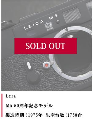 Leica M5 50周年記念モデル