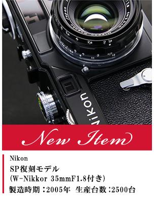 Nikon SP復刻モデル (W-Nikkor 35mmF1.8付き)