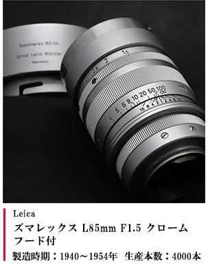 ズマレックス L85mm F1.5 クローム、フード付