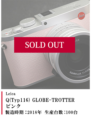 Q(Typ116) GLOBE-TROTTER ピンク