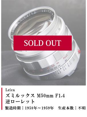Leica (ライカ)ズミルックス M50mm F1.4 逆ローレット