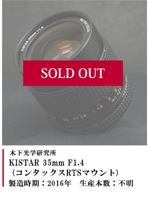 KISTAR 35mm F1.4  (コンタックスRTSマウント)