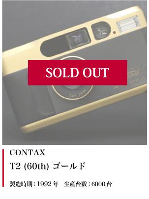 CONTAX  T2 (60th) ゴールド