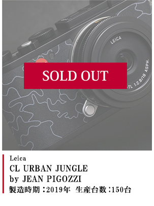 CL URBAN JUNGLE by JEAN PIGOZZI