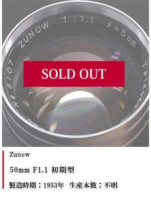 ZUNOW (S) 50mm F1.1 初期型