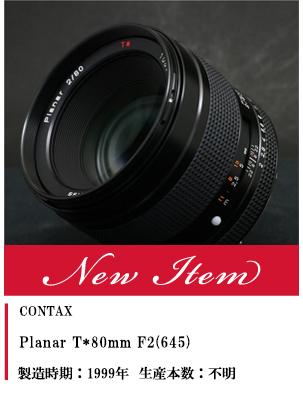 CONTAX Planar T*80mm F2(645)